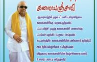 Music Tribute to Dr.Kalaignar Karunanidhi 11-08-2018